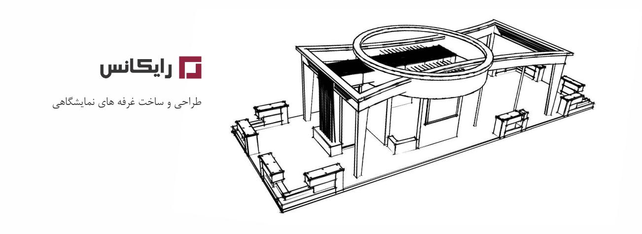 غرفه سازی-طراحی غرفه -غرفه نمایشگاهی-طراحی غرفه های نمایشگاهی